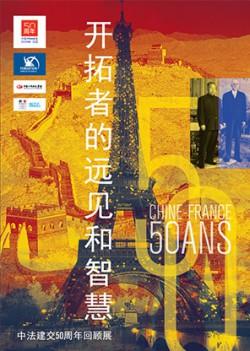 fondation charles de gaulle,reconnaissance chine populaire,50e anniversaire reconnaissance de la chine populaire